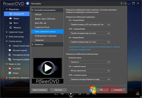 스크린 샷 PowerDVD Windows 7