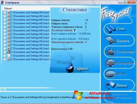 스크린 샷 FreeSpacer Windows 7