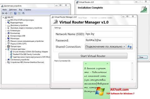 스크린 샷 Virtual Router Manager Windows 7