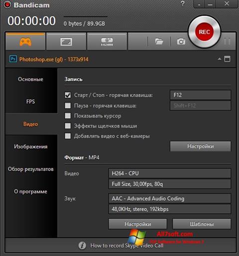 스크린 샷 Bandicam Windows 7
