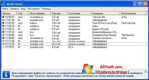 스크린 샷 Media Saver Windows 7